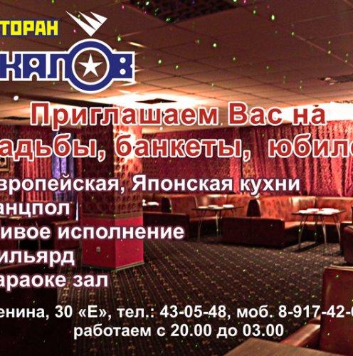 В РЕСТОРАН ЧКАЛОВ !