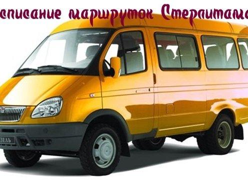 Объявления услуг Стерлитамак