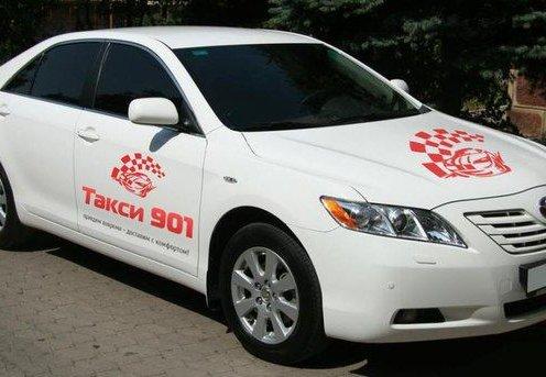 такси Уфа - Такси 901