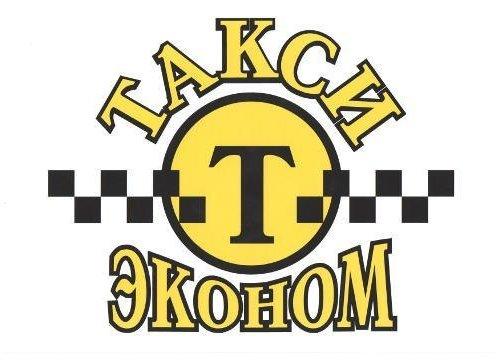 Такси «Эконом»