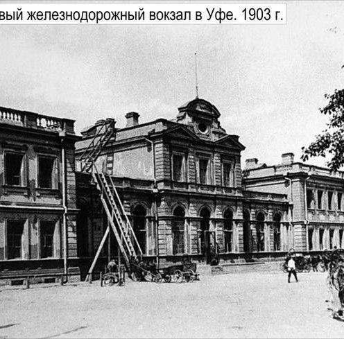 старого вокзала спустя три